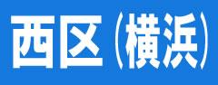 nishi_yokohama_small