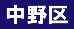 nakano_small