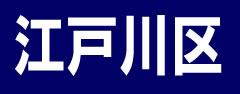 edogawa_small