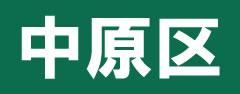 nakahara_small