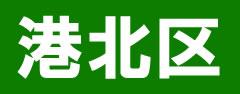 kohoku_small
