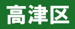 takatsu_small