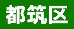 tsuzuki_small