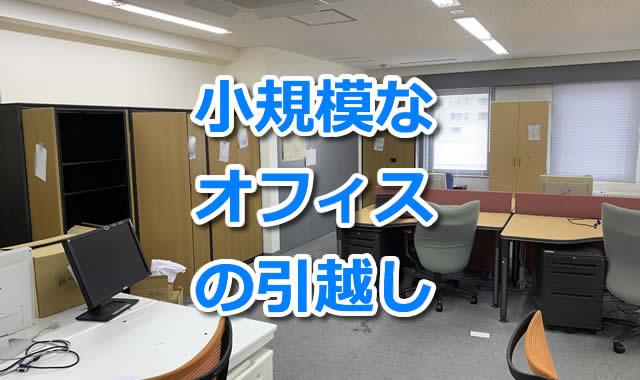 小規模なオフィスの引越し